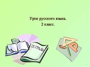 Урок русского языка. 2 класс.