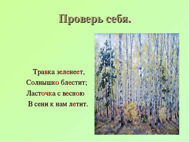 Проверь себя. Травка зеленеет, Солнышко блестит; Ласточка с весною В сени к н...