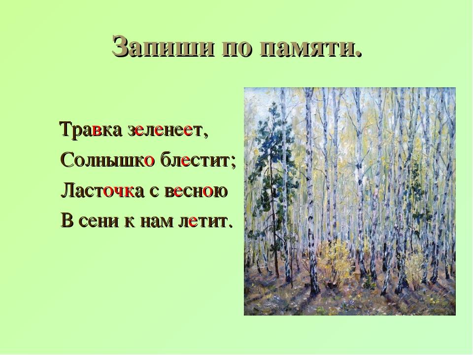 Запиши по памяти. Травка зеленеет, Солнышко блестит; Ласточка с весною В сени...