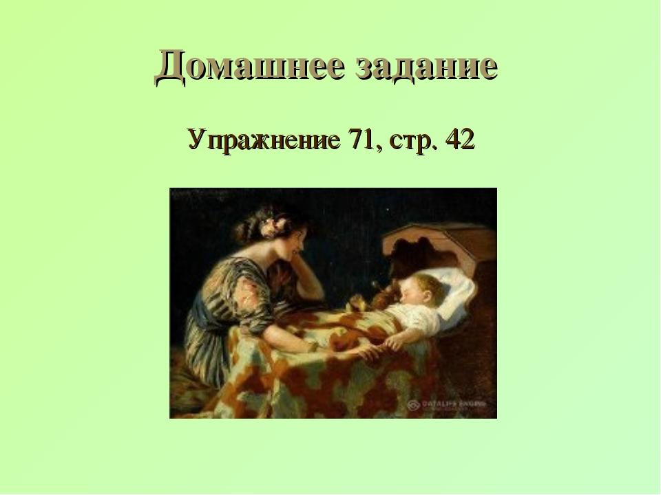 Домашнее задание Упражнение 71, стр. 42