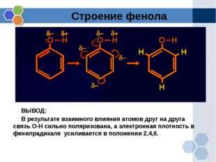 Строение фенола ВЫВОД: В результате взаимного влияния атомов друг на друга св