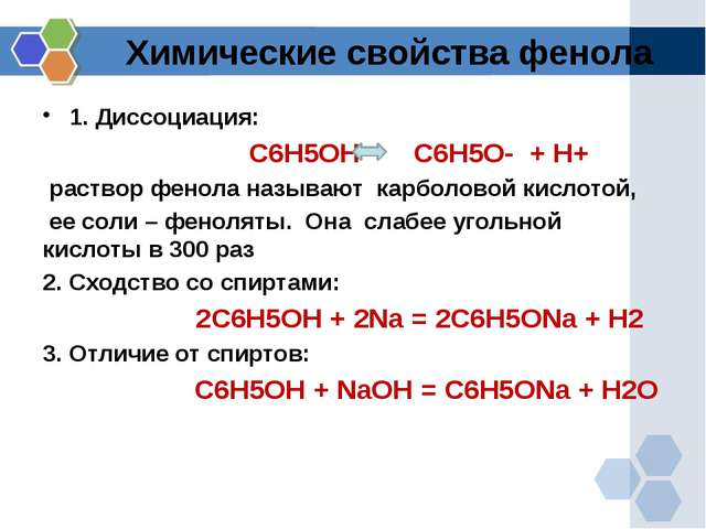 Химические свойства фенола 1. Диссоциация: С6Н5ОН С6Н5О- + Н+ раствор фенола...