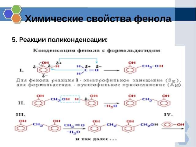 Химические свойства фенола 5. Реакции поликонденсации:
