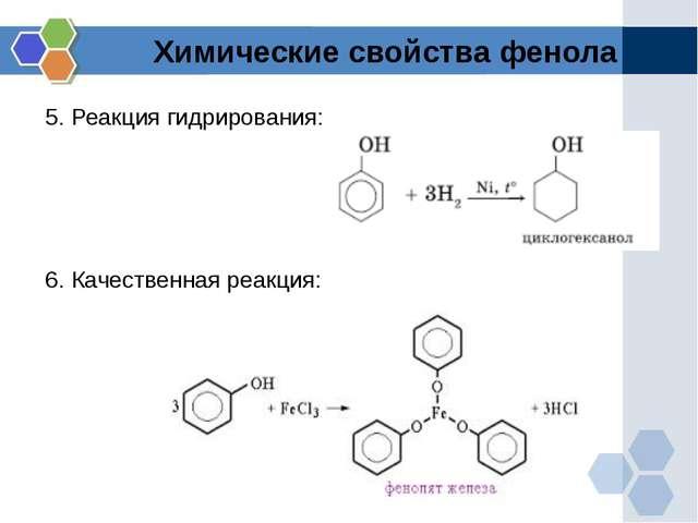 Химические свойства фенола 5. Реакция гидрирования: 6. Качественная реакция: