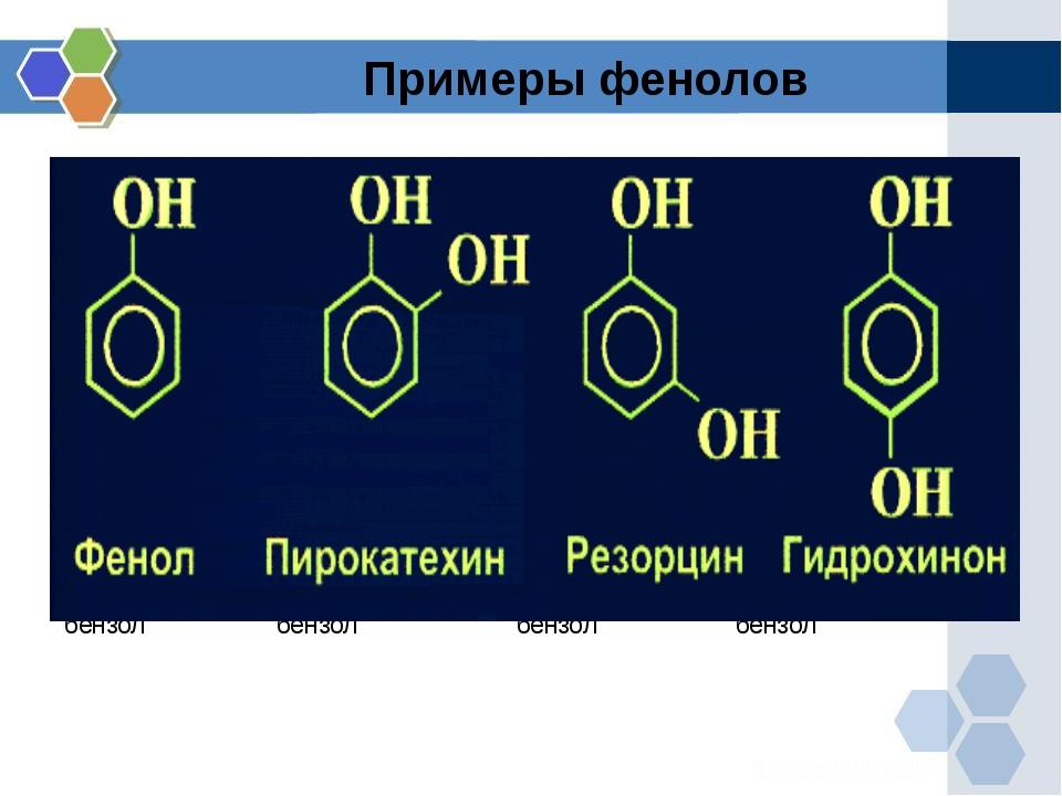 Примеры фенолов гидрокси 1,2 гидрокси 1.3 гидрокси 1,4 гидрокси бензол бензол...