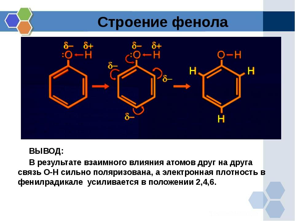 Строение фенола ВЫВОД: В результате взаимного влияния атомов друг на друга св...