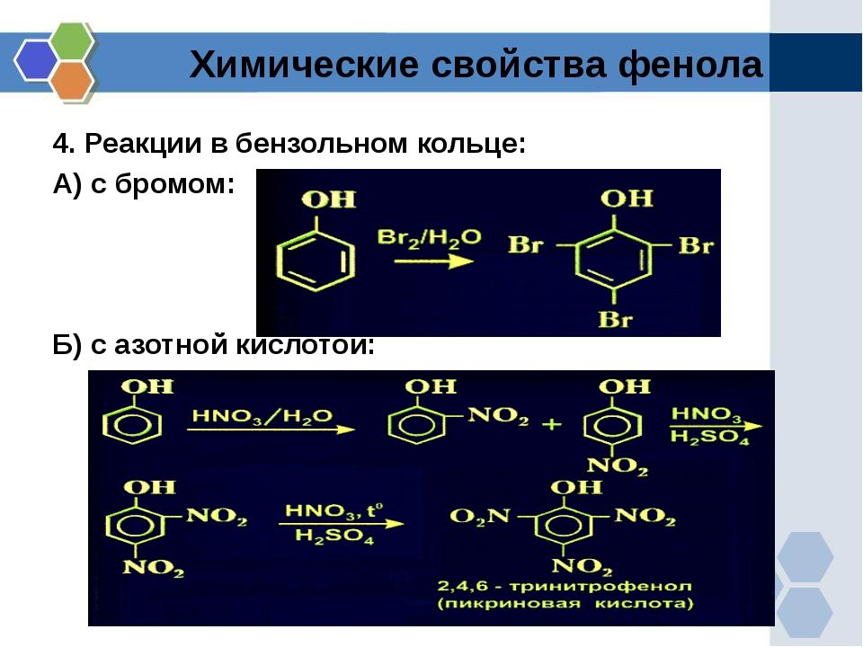 Химические свойства фенола 4. Реакции в бензольном кольце: А) с бромом: Б) с...