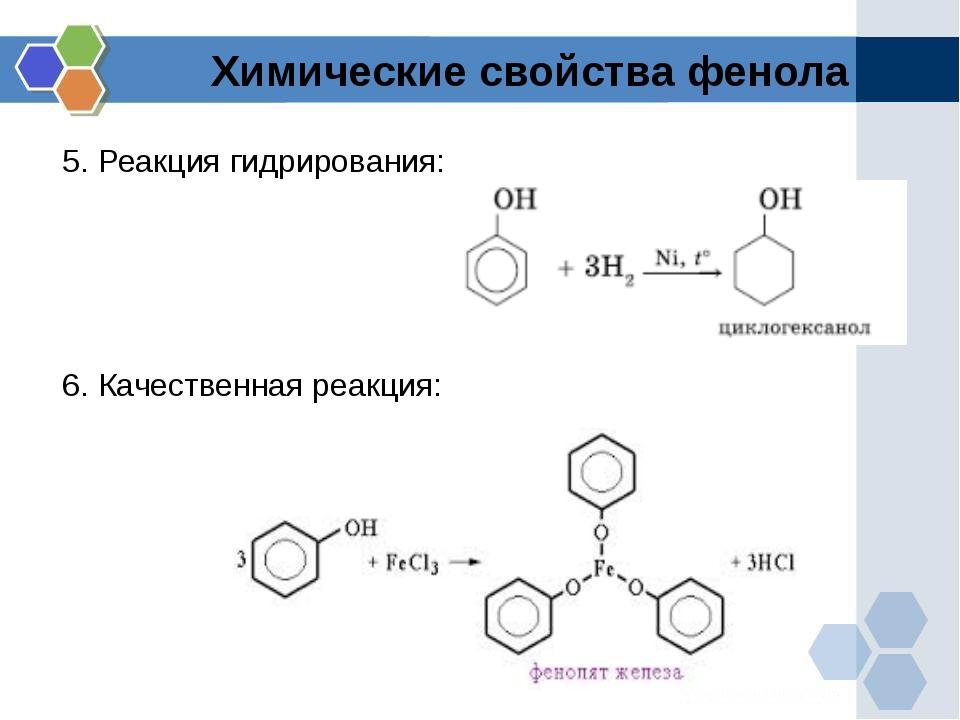 другой курсовая работа на тему получение циклогексанола гидрированием фенола вишне внезапно