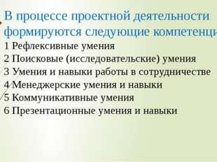 В процессе проектной деятельности формируются следующие компетенции : 1 Рефле