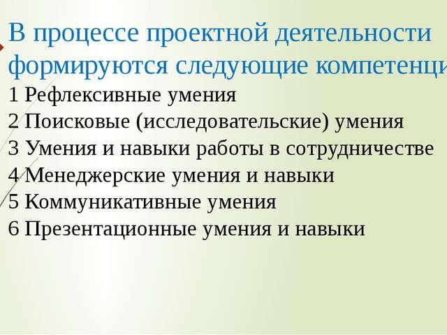 В процессе проектной деятельности формируются следующие компетенции : 1 Рефле...