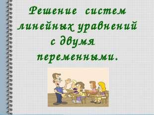 Решение систем линейных уравнений с двумя переменными.