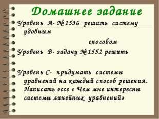 Домашнее задание Уровень А- № 1536 решить систему удобным способом Уровень В