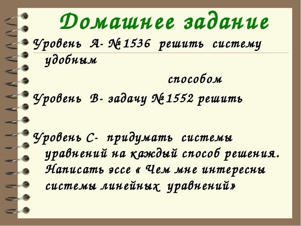 Домашнее задание Уровень А- № 1536 решить систему удобным способом Уровень В...