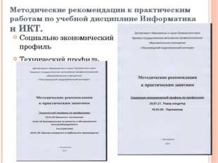 Методические рекомендации к практическим работам по учебной дисциплине Информ