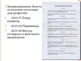 Экзаменационные билеты по итоговой аттестации для профессий: 19.01.17 Повар