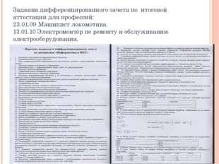 Задания дифференцированного зачета по итоговой аттестации для профессий: 23.0