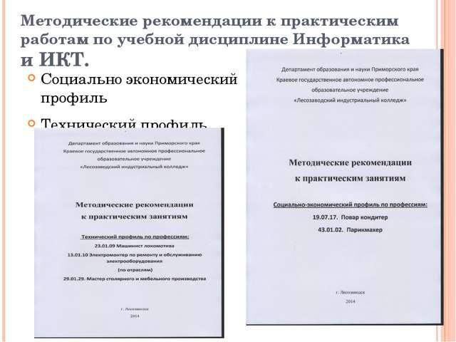 Методические рекомендации к практическим работам по учебной дисциплине Информ...
