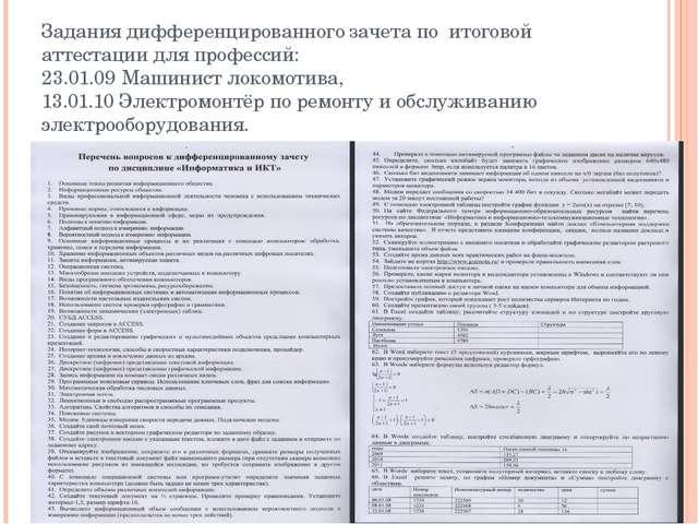 Задания дифференцированного зачета по итоговой аттестации для профессий: 23.0...