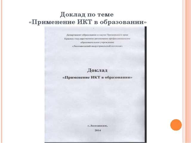 Доклад по теме «Применение ИКТ в образовании»