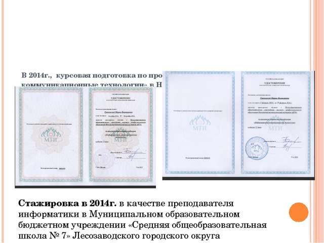 В 2014г., курсовая подготовка по программе «Информационно-коммуникационные т...