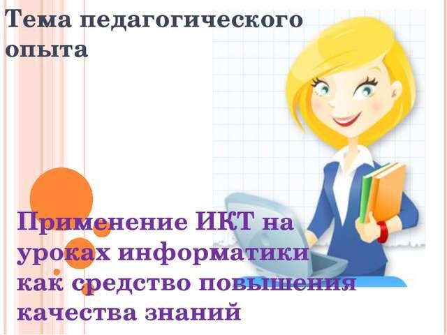 Применение ИКТ на уроках информатики как средство повышения качества знаний Т...