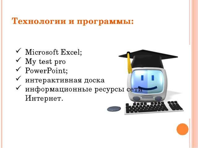 Технологии и программы: Microsoft Excel; My test pro PowerPoint; интерактивн...
