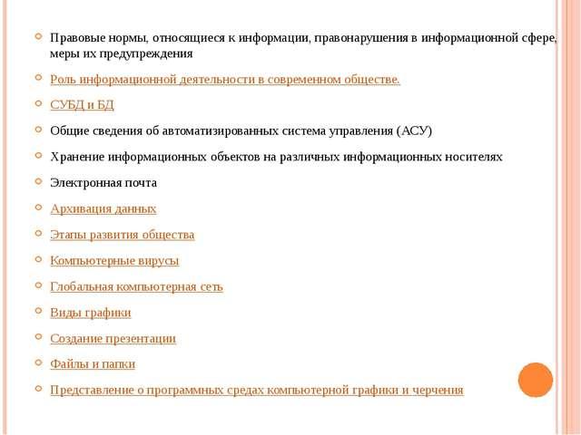 Правовые нормы, относящиеся к информации, правонарушения в информационной сфе...