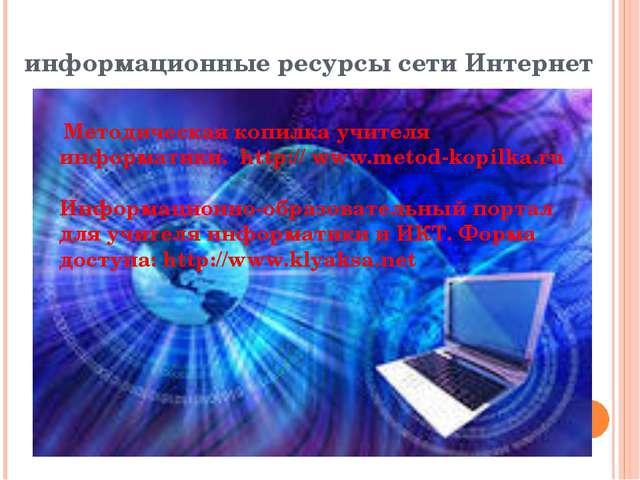 информационные ресурсы сети Интернет Методическая копилка учителя информатики...