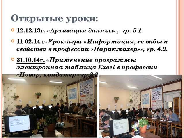 Открытые уроки: 12.12.13г. «Архивация данных», гр. 5.1. 11.02.14 г. Урок-игра...