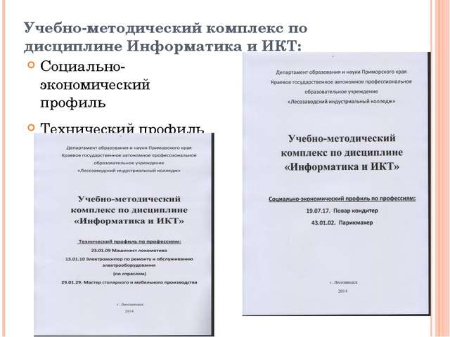 Учебно-методический комплекс по дисциплине Информатика и ИКТ: Социально-эконо...