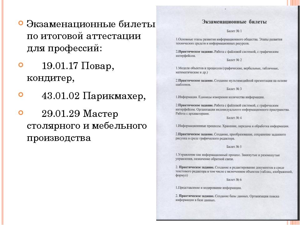 Экзаменационные билеты по итоговой аттестации для профессий: 19.01.17 Повар...