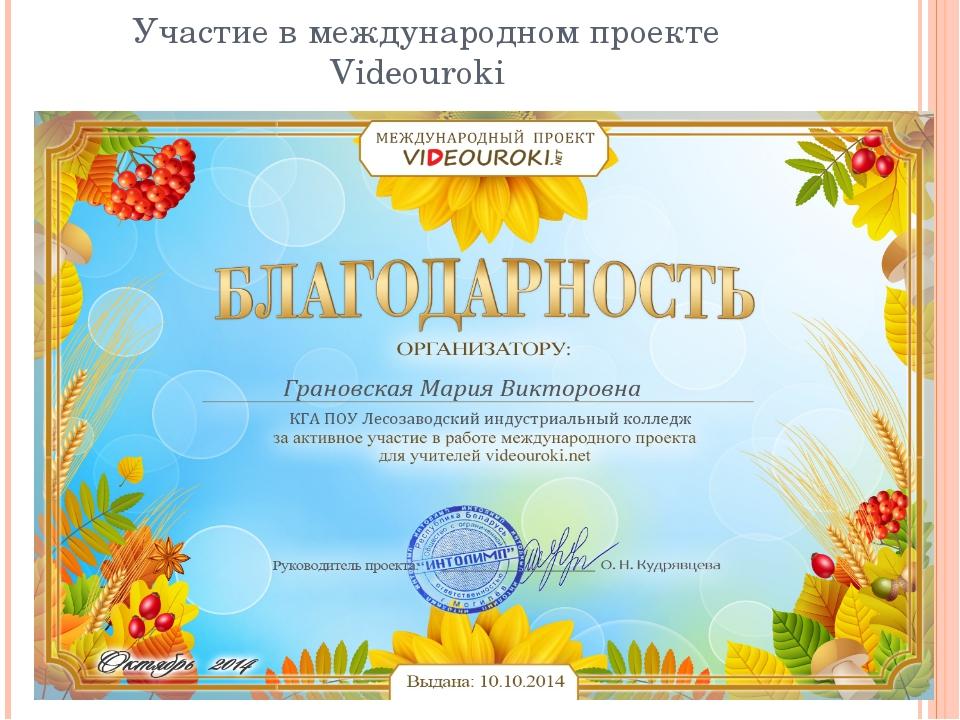 Участие в международном проекте Videouroki