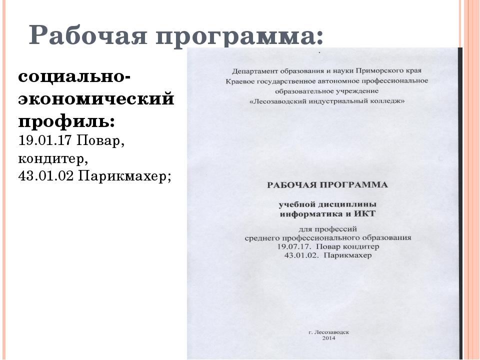 Рабочая программа: социально-экономический профиль: 19.01.17 Повар, кондитер,...