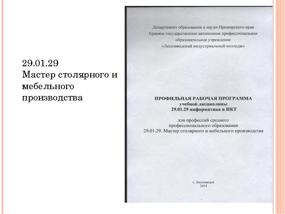 29.01.29 Мастер столярного и мебельного производства