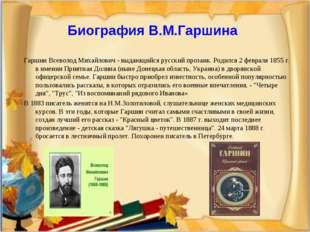 Биография В.М.Гаршина Гаршин Всеволод Михайлович - выдающийся русский прозаик
