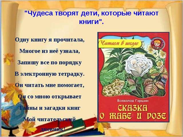 """""""Чудеса творят дети, которые читают книги"""". Одну книгу я прочитала, Многое из..."""