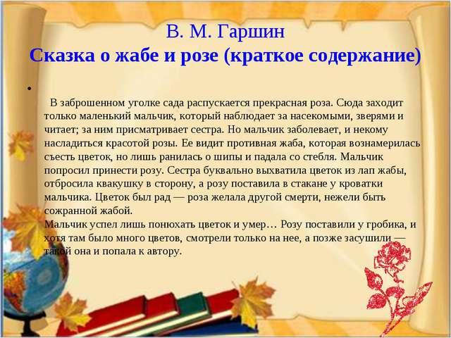 В. М. Гаршин Сказка о жабе и розе (краткое содержание) В заброшенном уголке с...