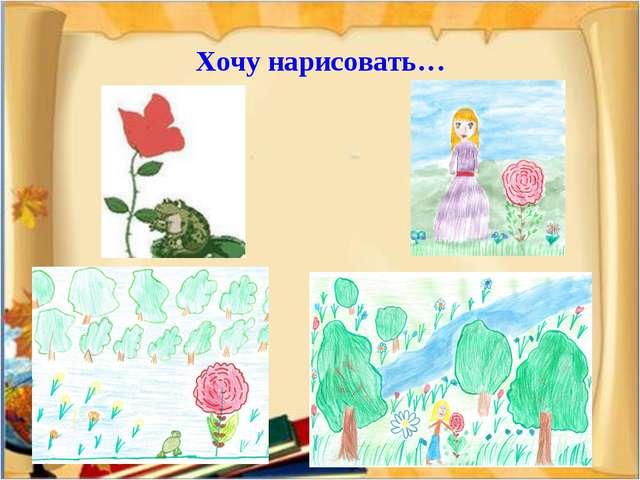 Хочу нарисовать…