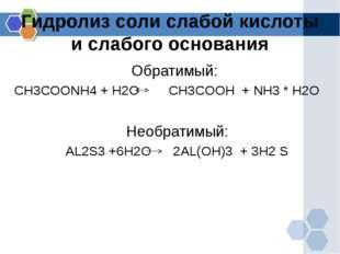 Гидролиз соли слабой кислоты и слабого основания Обратимый: CH3COONH4 + H2O C