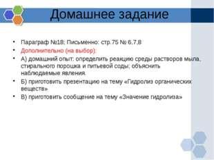 Домашнее задание Параграф №18; Письменно: стр.75 № 6,7,8 Дополнительно (на вы
