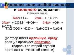 Гидролиз соли слабой кислоты и сильного основания (гидролиз по аниону) Na2CO3