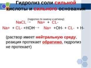 Гидролиз соли сильной кислоты и сильного основания (гидролиз по аниону и кати