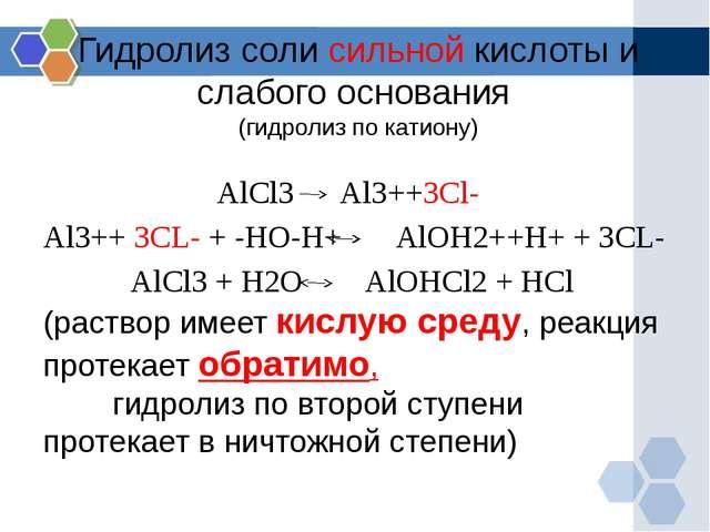 Гидролиз соли сильной кислоты и слабого основания (гидролиз по катиону) AlCl3...