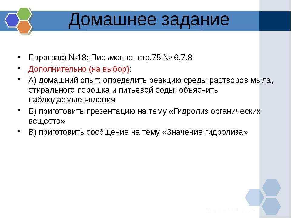 Домашнее задание Параграф №18; Письменно: стр.75 № 6,7,8 Дополнительно (на вы...