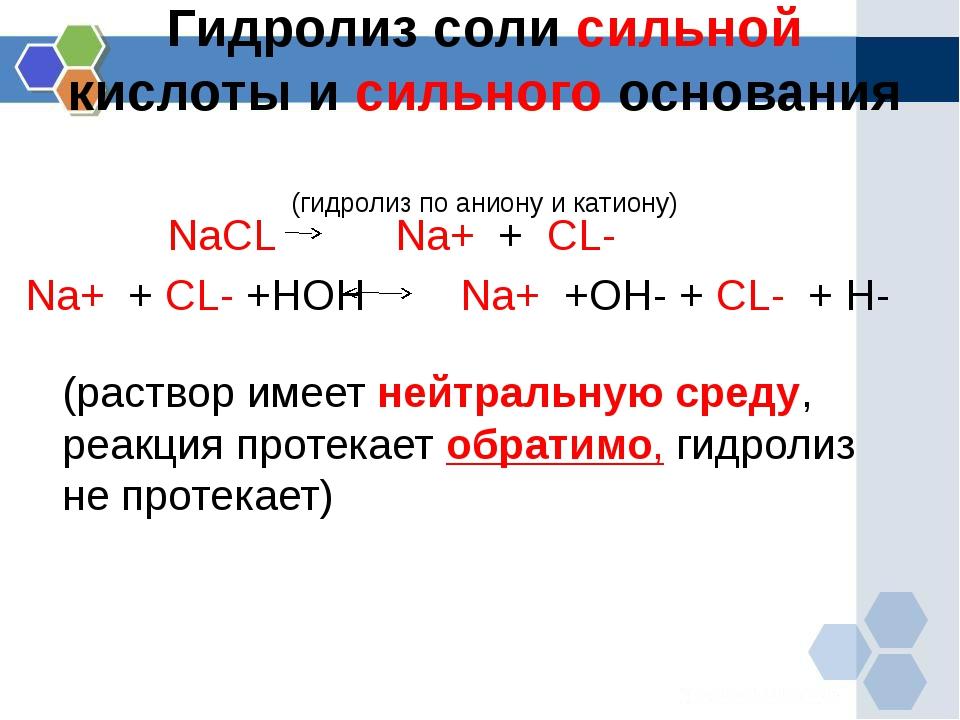 Гидролиз соли сильной кислоты и сильного основания (гидролиз по аниону и кати...