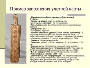 Пример заполнения учетной карты  Название музейного предмета (рус. и нац.):