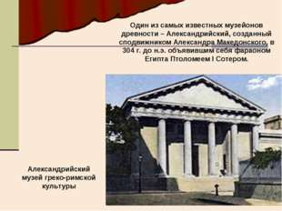 Один из самых известных музейонов древности – Александрийский, созданный спод