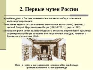 2. Первые музеи России Музейное дело в России начиналось с частного собирател