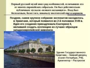Первый русский музей имел ряд особенностей, отличавших его от многих европейс