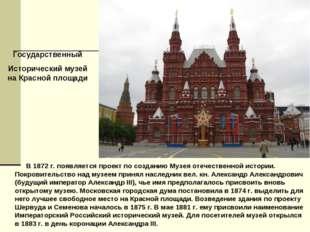 В 1872 г. появляется проект по созданию Музея отечественной истории. Покрови